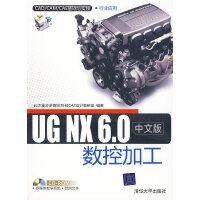 UG NX 6.0中文版数控加工(配光盘)(CAD/CAM/CAE基础与实践)