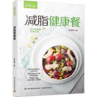 减脂健康餐 萨巴蒂娜 著 9787518424672 中国轻工业出版社【直发】 达额立减 闪电发货 80%城市次日达!