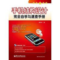 【旧书二手书9成新】手机结构设计完全自学与速查手册(无光盘)【蝉】