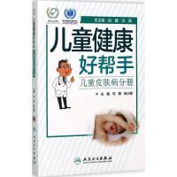 儿童健康好帮手儿童皮肤病分册 马琳,杨小英 主编