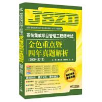正版图书 系统集成项目管理工程师考试:金色重点暨四年真题解析(2009-2012) 薛大龙,王安 9787121196874 电子工业出版社