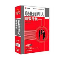 职业经理人绩效考核(4VCD) 李力主讲 企业培训视频 光盘 光碟