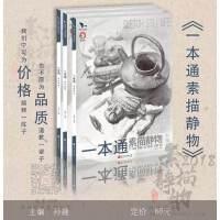 正版图书2018年一本通素描静物临本几何体石膏静物结构临摹范本美术联考书