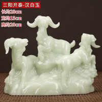 三羊开泰生肖羊摆件三阳开泰风水家居客厅酒柜装饰工艺品