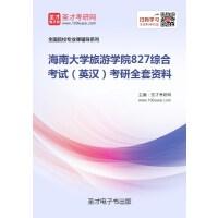 2021年海南大学旅游学院827综合考试(英汉)考研全套资料.