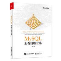 MySQL王者晋级之路 sql数据库零基础教程 MySQL技术 mysql后端数据存储数据库