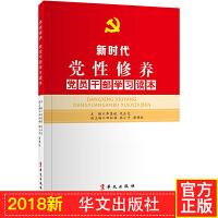 党性修养党员干部学习读本(2018)华文出版社