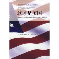 【二手书9成新】这才是美国 斯劳特 新星出版社 9787802256309
