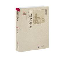 正版-H-菲律宾概论 李涛,陈丙先著 9787510018374 世界图书出版公司