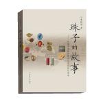 珠子的故事(作者签售本)