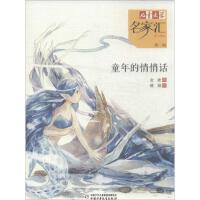 童年的悄悄话 (1) 中国少年儿童出版社