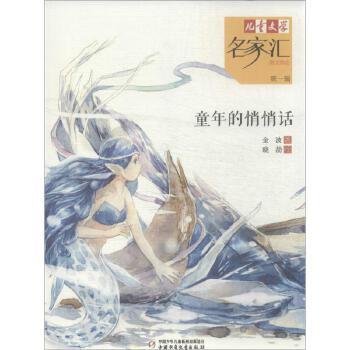 童年的悄悄话 (1) 中国少年儿童出版社 【文轩正版图书】