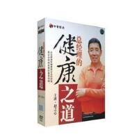 总经理的健康之道(8DVD)赵之心主讲 光盘 视频软件 健康养生学习讲座