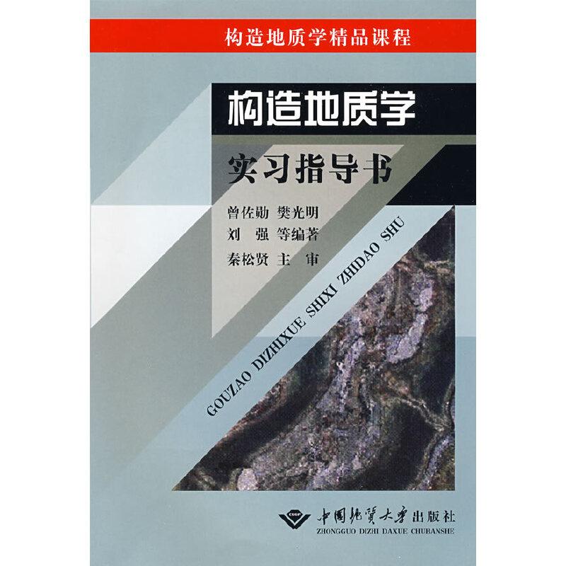 【旧书二手书8成新】构造地质学实习指导书 曾佐勋 樊光明 中国地质大学出版社 9787562522 旧书,6-9成新,无光盘,笔记或多或少,不影响使用。辉煌正版二手书。
