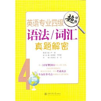 【旧书二手书8成新】英语专业四级语法:词汇真题解密 严明本册 上海交通大学出版社 97873130 旧书,6-9成新,无光盘,笔记或多或少,不影响使用。辉煌正版二手书。