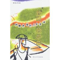 此间的少年 江南 西北大学出版社
