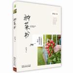种菜书 吴当 湖北科学技术出版社