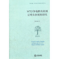 【新书店正版】WTO争端解决机制证明负担规则研究,高田甜,法律出版社9787511831378