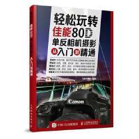 轻松玩转 佳能80D单反相机摄影从入门到精通 正版 北极光摄影 9787115469755