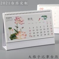2021年台历批发定制 企业LOGO广告印刷 台式办公商务记事月历日历