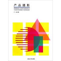 正版全新 产品摄影/工业设计专业应用型人才培养规划教材 王巍