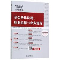 基金法律法规、职业道德与业务规范 毛洁,魏祯 主编