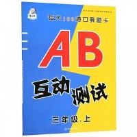 AB互��y�(3上)/每天100道口算�}卡
