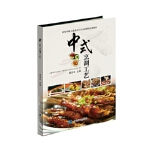 【新书店正版】中式烹调工艺 杨征东 知识产权出版社