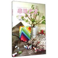 串珠艺术,漆宏远,水利水电出版社9787517024347