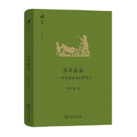 【正版全新直发】芳草茵茵 费孝通 9787100139908 商务印书馆