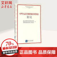 中华人民共和国城乡规划法解说 全国人大常委会法制工作委员会经济法室 等 编