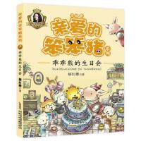 亲爱的笨笨猪系列:乖乖熊的生日会(美绘注音版) 杨红樱 9787539792965