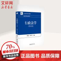 行政法学(第4版)/罗豪才 罗豪才、湛中乐