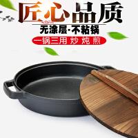 加厚铸铁锅无涂层不粘锅平底锅煎锅家用烙饼锅炖锅电磁炉双耳炒锅