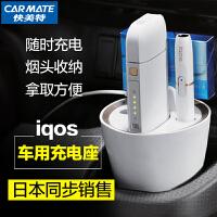电子烟原装多功能充电器底座 汽车内配件用品收纳置物盒