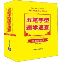 五笔字型速学速查(经典畅销版) 清华大学出版社