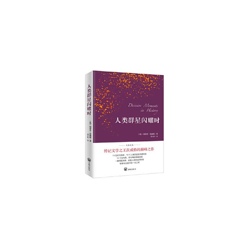 人类群星闪耀时 (奥)斯蒂芬·茨威格编 ; 邵灵侠译著 开明出版社 正版书籍请注意书籍售价高于定价,有问题联系客服欢迎咨询。