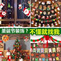 圣诞节装饰店铺商场圣诞树挂件拉旗家庭玻璃贴纸饰品场景布置拉花