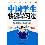 中国学生快速学习法:小学版