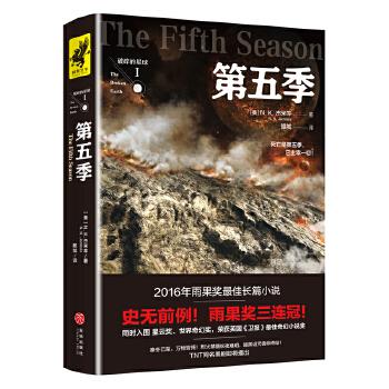 第五季(201...
