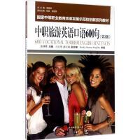 中职旅游英语口语600句(第2版) 张�G晔 主编
