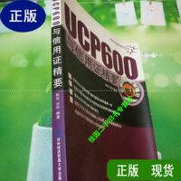 【二手旧书9成新】UCP600与信用证精要 /陈岩、刘玲 对外经济贸易大学出版社