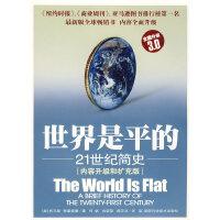 【旧书二手书8成新包邮】世界是平的(全新升级3.0版) (美)托马斯 弗里德曼 湖南科学技术出版社 978753575