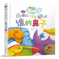 哈尔滨出版社:谁的鼻子(猜猜猜.*版)