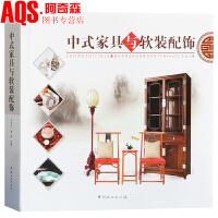 中式家具与软装配饰 基础理论与案例分析 装饰元素 新中式别墅住宅室内装饰装修软装设计书籍