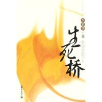 【新书店正版】生死桥,李碧华,新世界出版社9787801878533