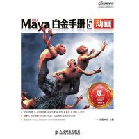 Maya白金手册5动画