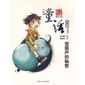 中国童话大师系列 宝葫芦的秘密