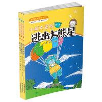 小熊大冒险(第一季)(共3册)