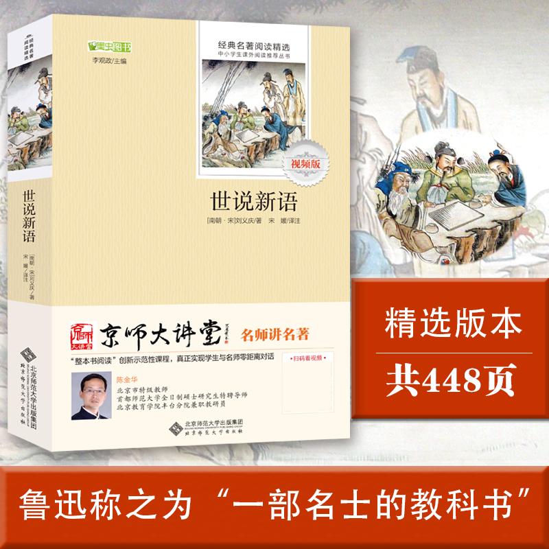 世说新语 京师大讲堂名师讲名著视频版(北京市特级教师陈金华主讲)